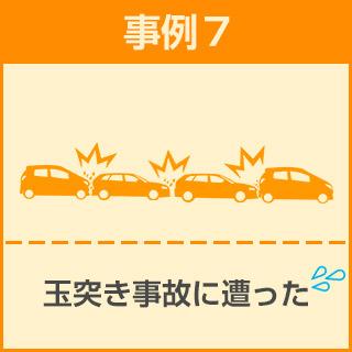 事故事例7