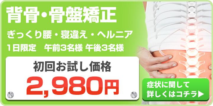 背骨・骨盤矯正:3,500円→LINE限定3,000円