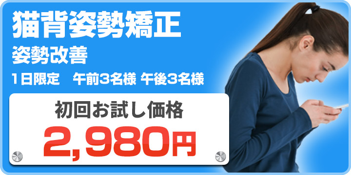 通常料金¥3500→¥3000