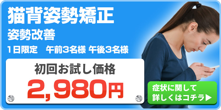 猫背姿勢矯正:3,500円→LINE限定3,000円