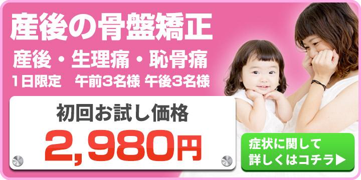 産後の骨盤矯正:3,300円→LINE限定2,800円
