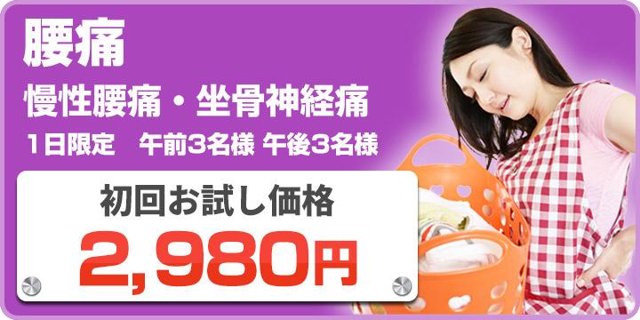 通常料金¥2500→¥2000