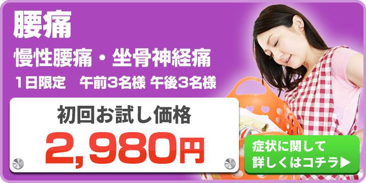腰痛:2,500円→LINE限定2,000円