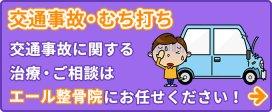 おすすめメニュー:交通事故・ムチ打ち