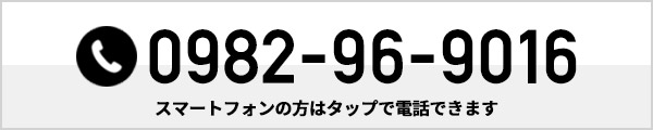 0982-96-9016