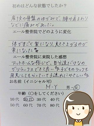 門川町在住 M・Y様(20代女性)